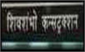 Shiv Shabho Construction